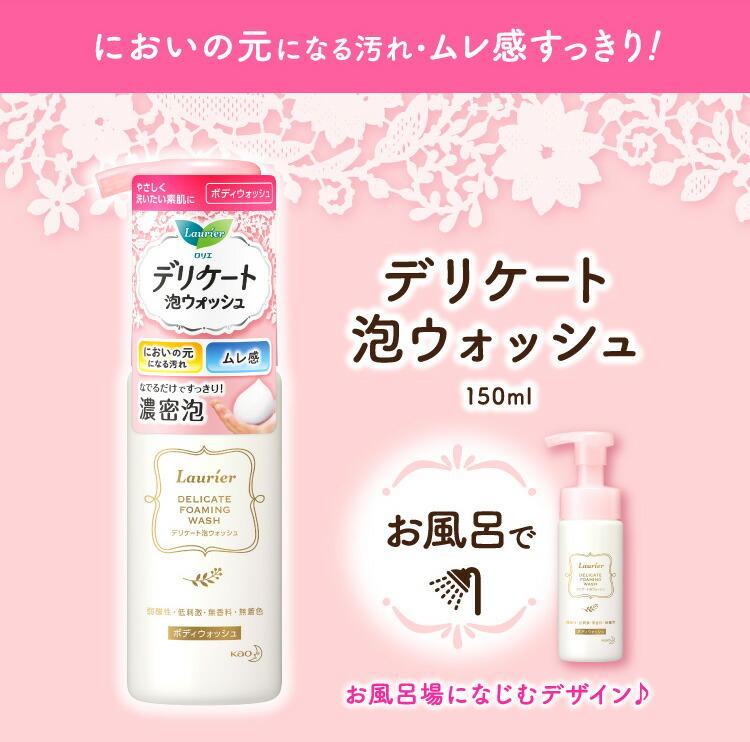 """KAO """"Laurier"""" Пенное мыло для интимной гигиены, без красителей и ароматизаторов, диспенсер, 150 мл."""