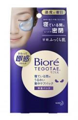 Ночные интенсивно увлажняющие патчи для глаз Biore Tegotae 8 пар