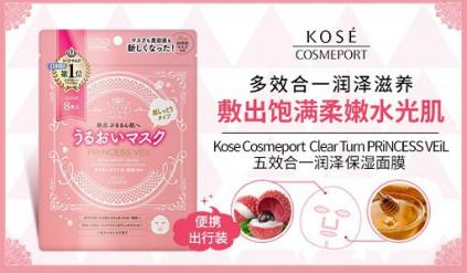 Увлажняющая хлопковая маска для лица 5-в-1 Clear Turn Princess Veil, Kose